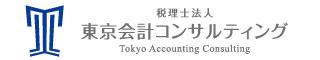 東京都で医療法人化を考えている先生方へのお知らせ_2015年8月 | 税理士法人東京会計コンサルティングブログ